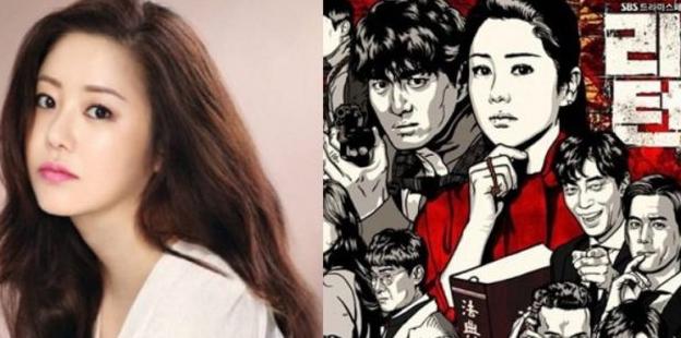 go-hyun-jung-drama-return